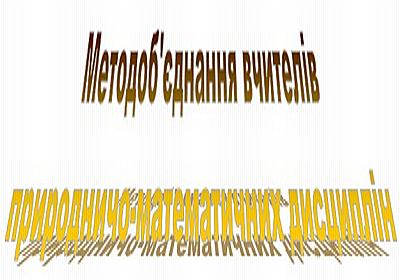 Методоб'єднання вчителів природничо-математичних дисциплін