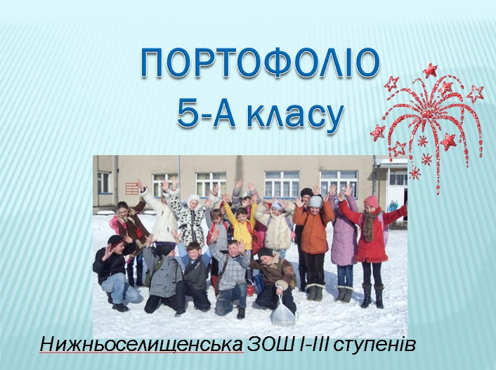 Нижньоселищенська ЗОШ І-ІІІ ступенів Портфоліо 5-А класу